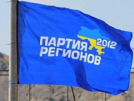 Символика Партии регионов