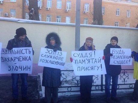 Акція протесту під судом