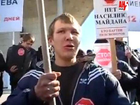 Активист Антимайдана
