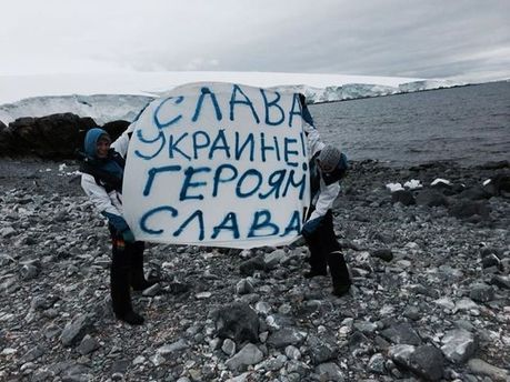 Поддержка Евромайдана из Антарктиды