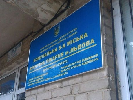 8-ма клінічна лікарня Львова
