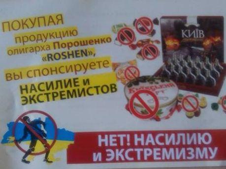 Такие открытки раздают в Симферополе