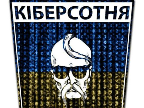 Кіберсотня Майдану