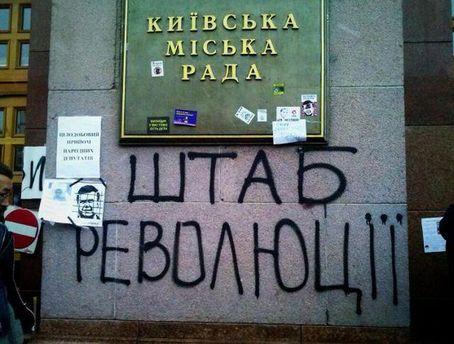 Захваченный Киевсовет
