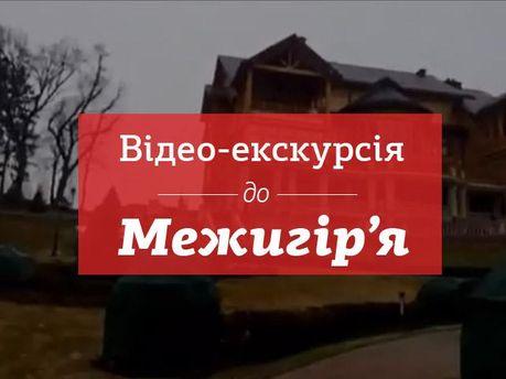 Видео-экскурсия в Межигорье. Обновляется