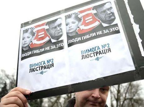 Акция против возвращения Тимошенко в политику