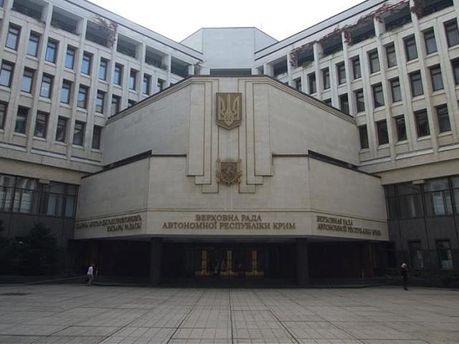 Верховная Рада автономии