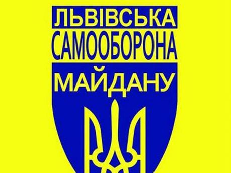 Самооборона Львова