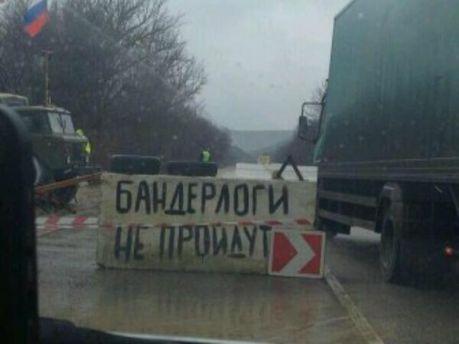 Блокпосты на въездах в Севастополь