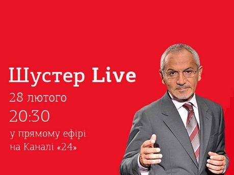 """""""Шустер LIVE"""""""