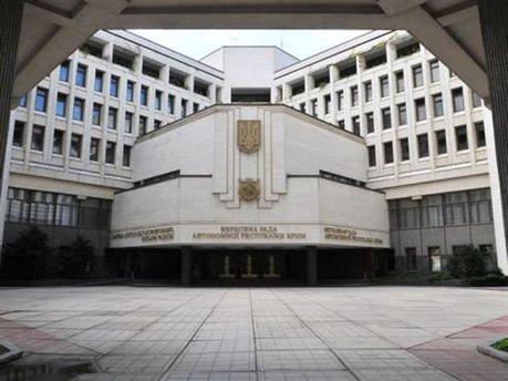 Верховная Рада АР Крым
