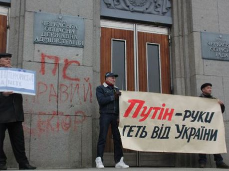 Протест у Черкасах