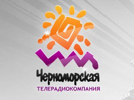 Чорномоська ТРК