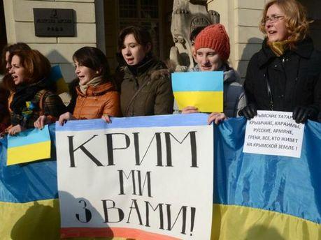 Львовяне поддерживают Крым