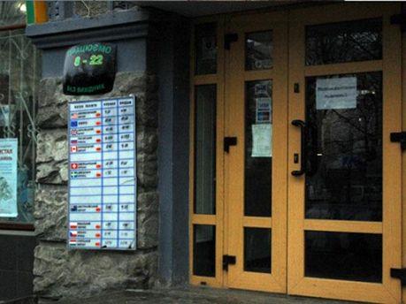 Пункт обміну валют у Львові