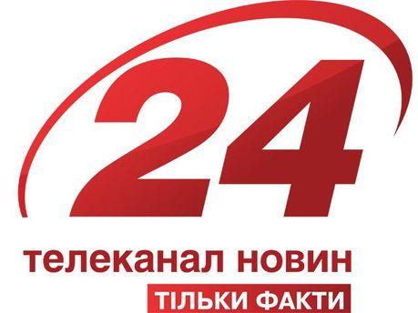 """От телеканала новостей """"24"""" в интернете распространяют ложную информацию (Фото)"""