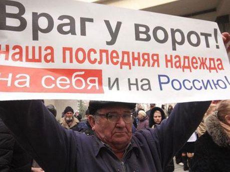 Плакат проросійського активіста