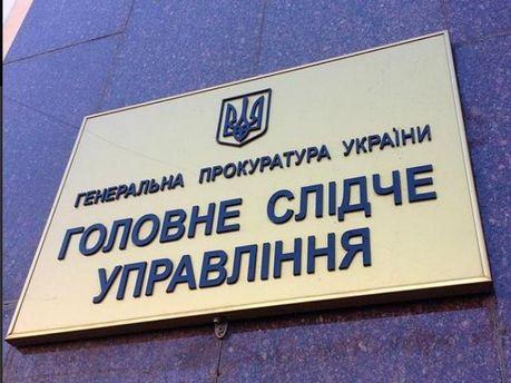 Головне слідче управління Генпрокуратури Україн
