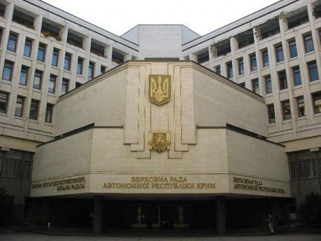 Верховна Рада АР Крым