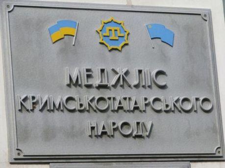 Меджліс кримськотатарського народу