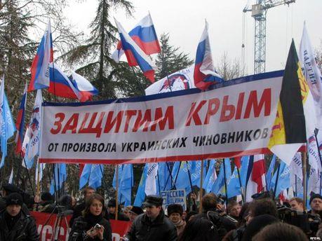 Пророссийский митинг