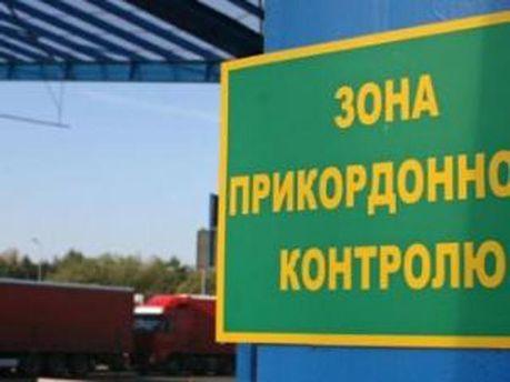 Прикордонний контроль