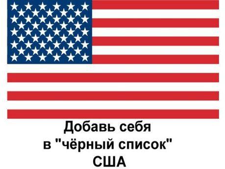 Россияне просят санкций