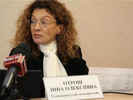 Інна Отрош