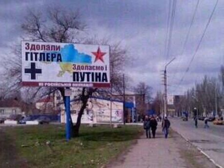 Билборд на Луганщине