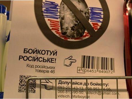 Заклик до бойкоту російських товарів