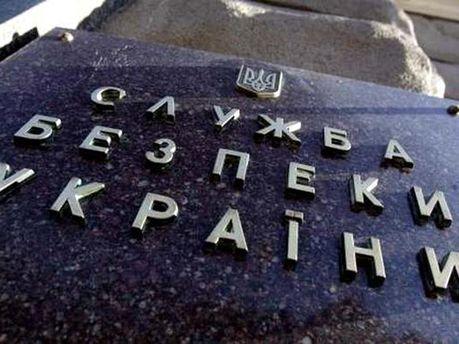 Служба безпеки України