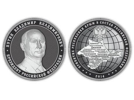 Монета с Путиным