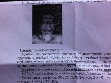 Вбитий українець