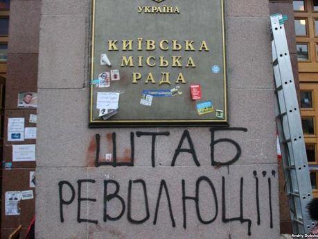КМДА під час Євромайдану