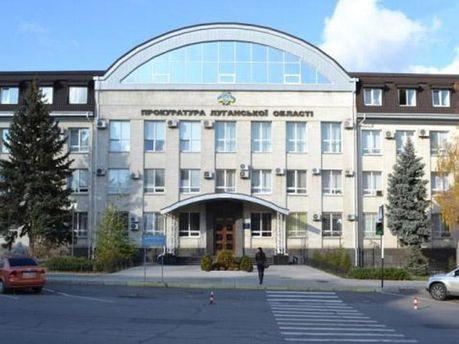 Луганська прокуратура