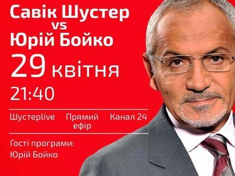 Пряма трансляція: Савік Шустер vs Юрій Бойко