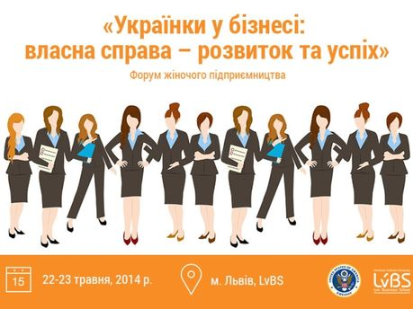 Форум жіночого підприємництва: чи під силу вести жінкам власний бізнес в Україні?