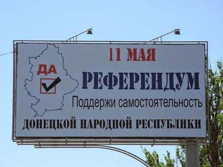 Сепаратисти готуються до