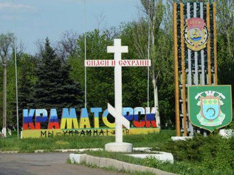 Краматорьск