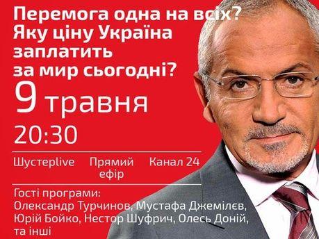 """Пряма трансляція: Турчинов, Джемілєв, Шуфрич — сьогодні у """"Шустер LIVE"""""""