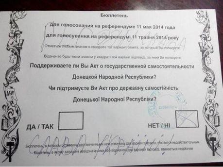 Бюллетень на псевдореферендуме