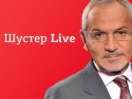 """Пряма трансляція """"Шустер LIVE"""" — Вибір Донбасу?"""