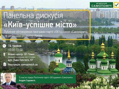 """Панельну дискусію """"Київ – успішне місто"""" транслюватимуть на 24tv.ua"""