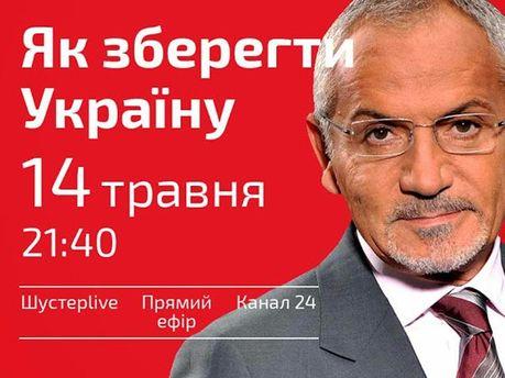 """Пряма трансляція """"Шустер LIVE"""" — Як зберегти Україну?"""