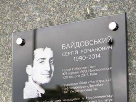 Меморіальна дошка Сергію Байдовському