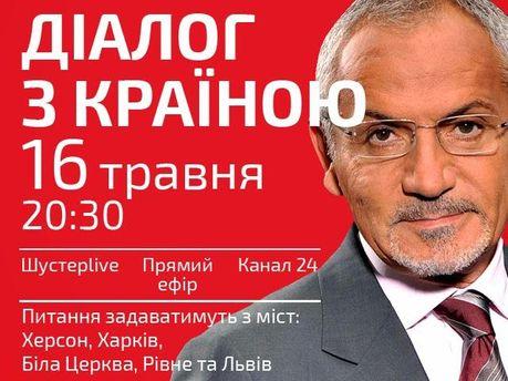 """Пряма трансляція  """"Шустер LIVE"""" — Діалог з країною"""