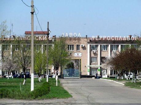 Стахановський завод феросплавів