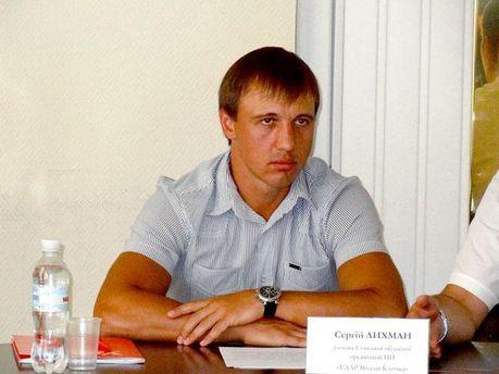 Сергей Лыхман