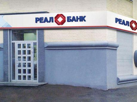 Реал Банк