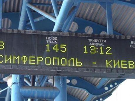 Квитки на потяги у Крим можна забронювати до 15 червня